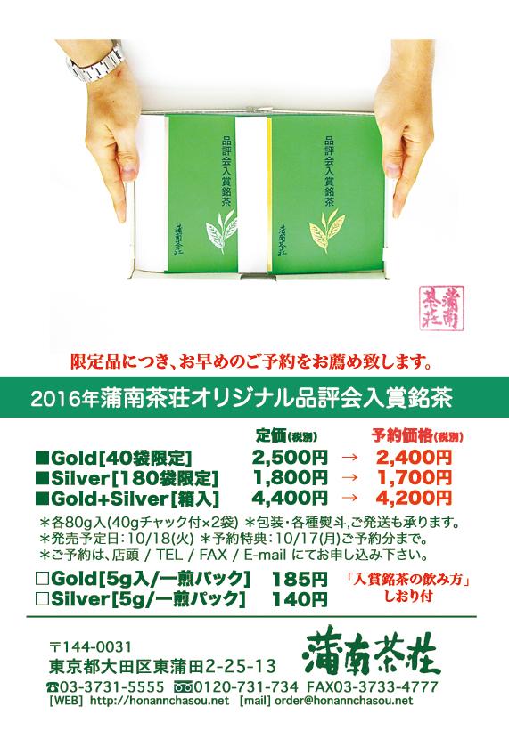 2016品評会_ハガキ表.jpg