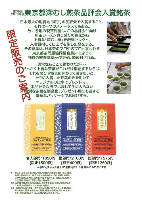 B2ポスター[組合品評会_2012].jpg
