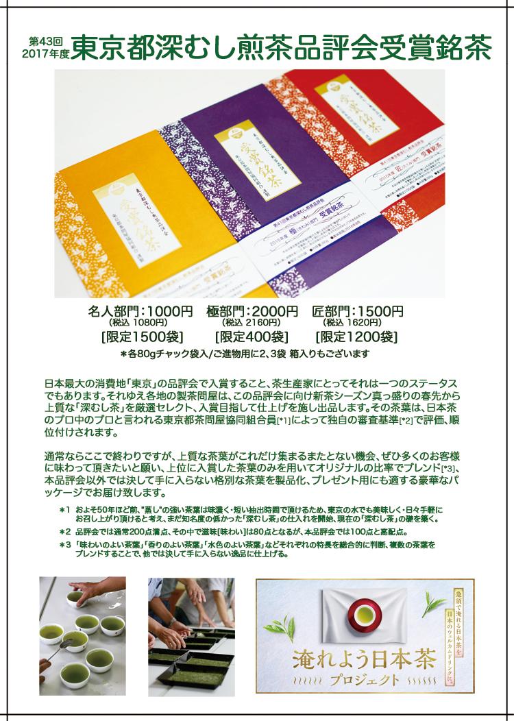 [組合]品評会入賞銘茶_2017.jpg