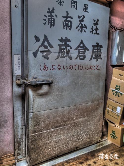 6_冷蔵倉庫.jpg