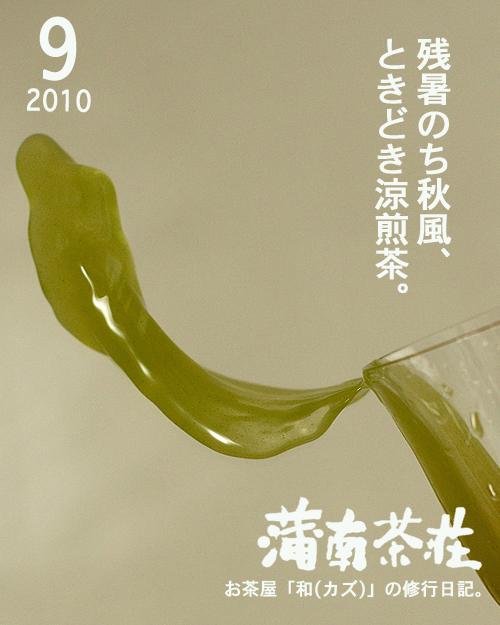 BLOG表紙_201009.jpg