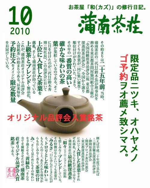 BLOG表紙_201010.jpg