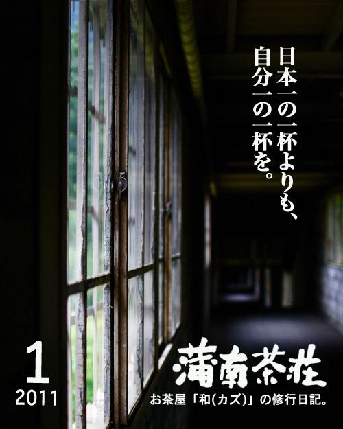 BLOG表紙_201101.jpg