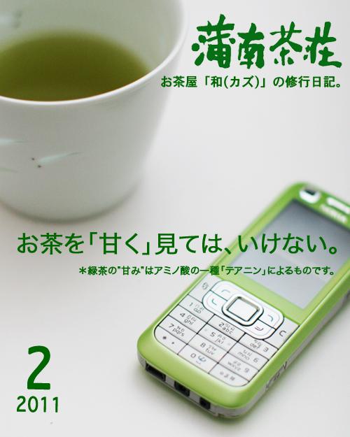 BLOG表紙_201102.jpg