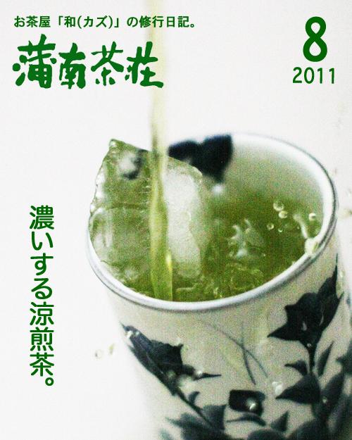 BLOG表紙_201108.jpg