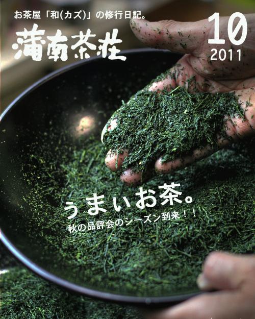BLOG表紙_201110.jpg