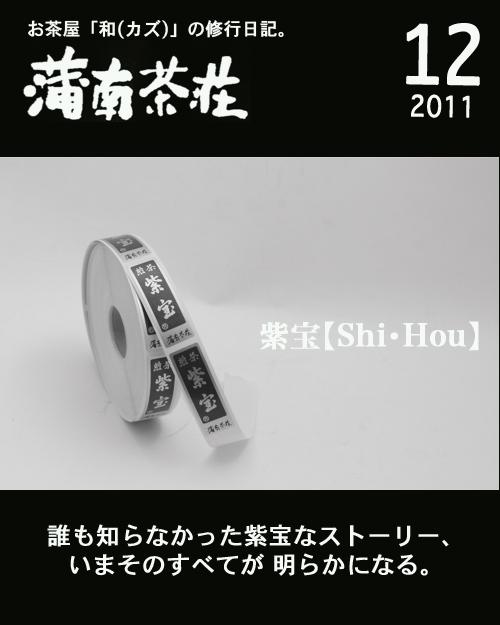 BLOG表紙_201112.jpg