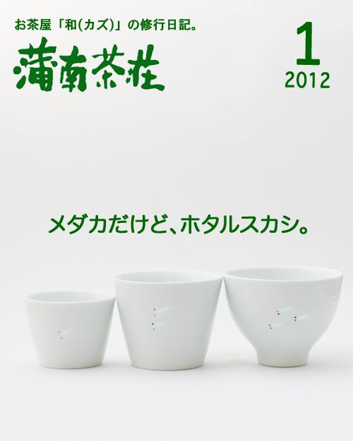 BLOG表紙_201201.jpg