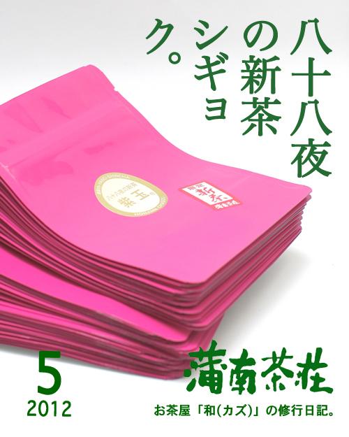 BLOG表紙_201205.jpg