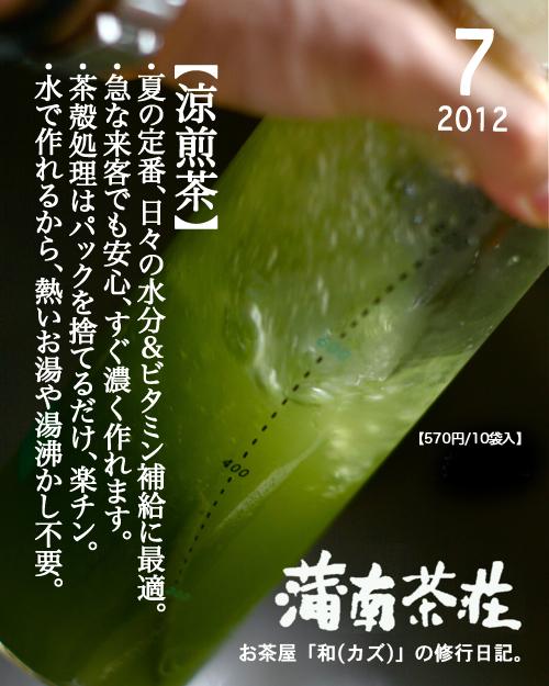 BLOG表紙_201207.jpg