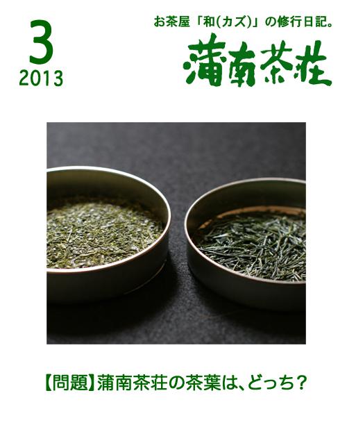 BLOG表紙_201303.jpg