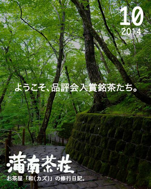 BLOG表紙_201410.jpg