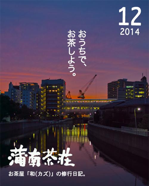 BLOG表紙_201412.jpg