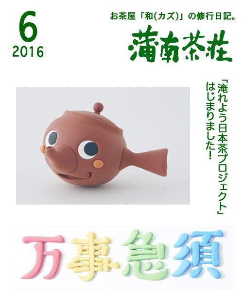 BLOG表紙_201606.jpg