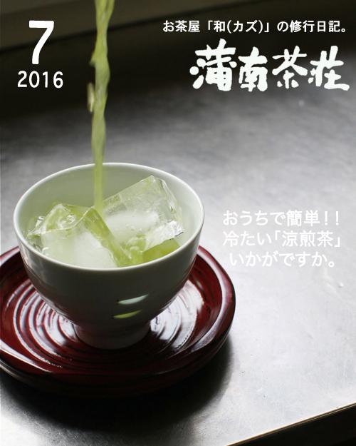 BLOG表紙_201607.jpg