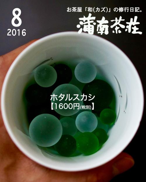 BLOG表紙_201608.jpg
