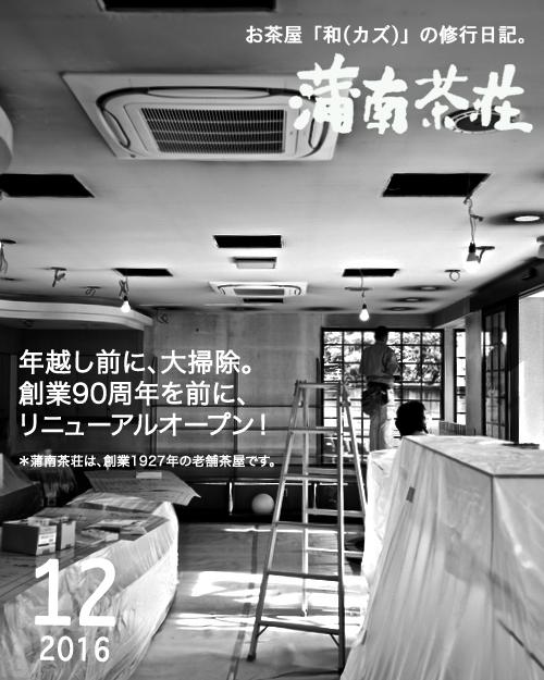 BLOG表紙_201612.jpg