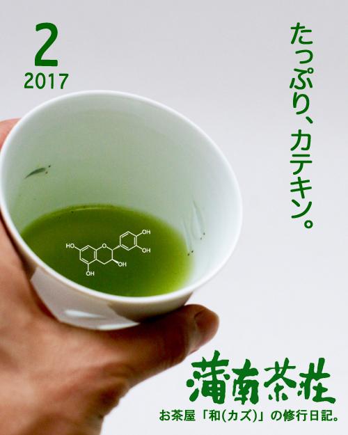 BLOG表紙_201702.jpg