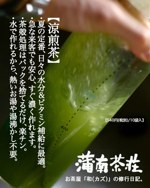 BLOG表紙_涼煎茶.jpg