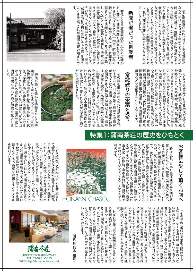 新茶パンフ_2012_2.jpg