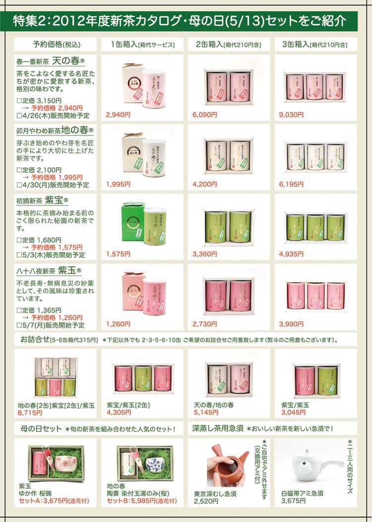 新茶パンフ_2012_3.jpg