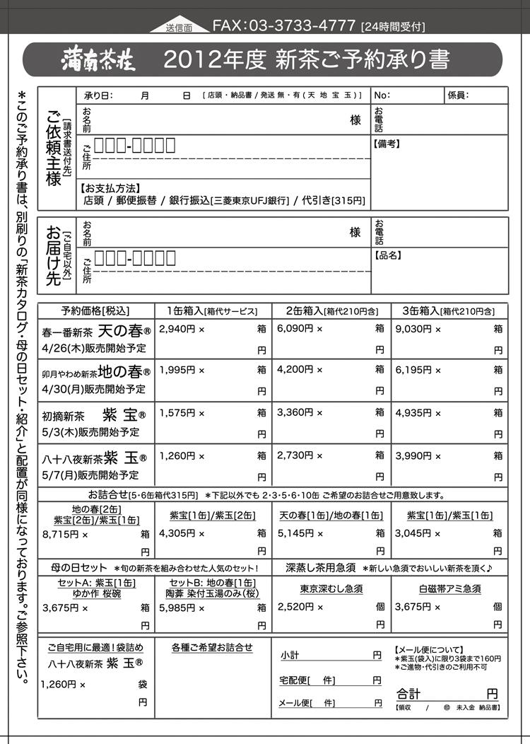 新茶パンフ_申し込み用紙.jpg