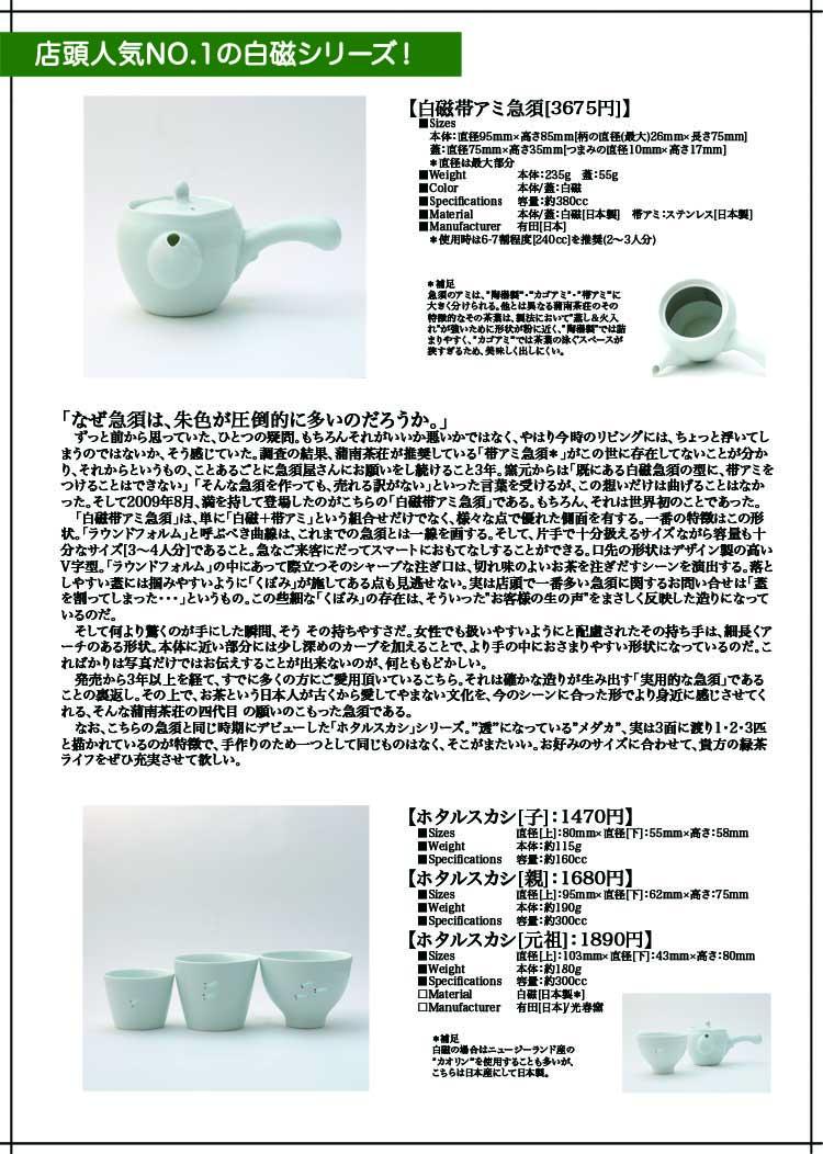 新茶パンフ_2013_1_裏.jpg