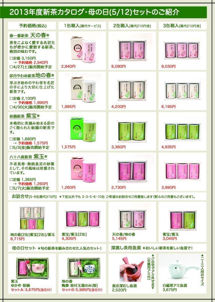 新茶パンフ_2013_2_表.jpg