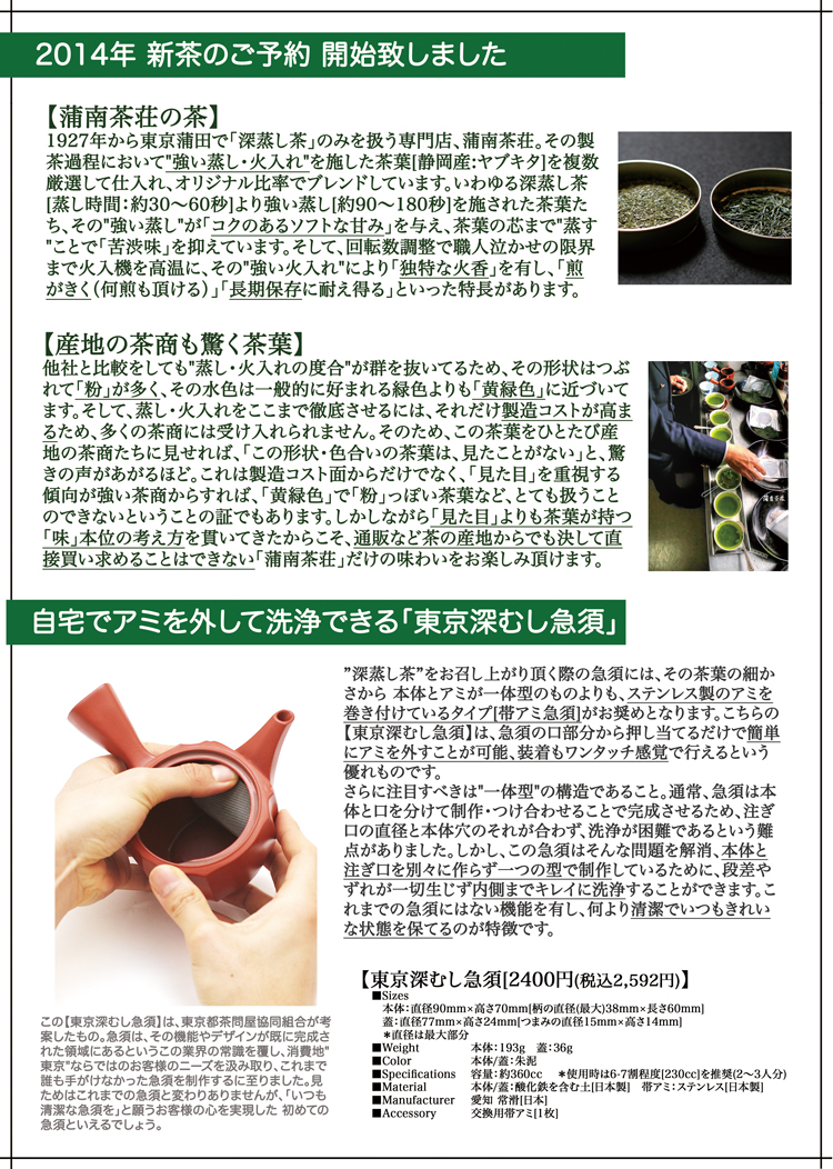 新茶パンフ_2014_1_裏.jpg