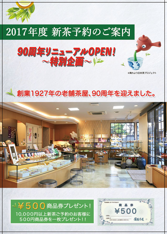 新茶案内_2017_1_表.jpg