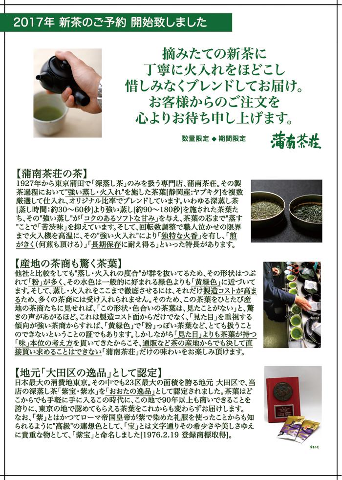 新茶案内_2017_1_裏.jpg