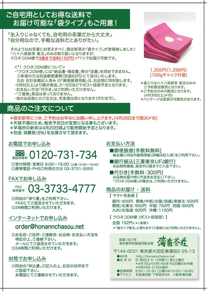 新茶案内_2017_2_裏.jpg