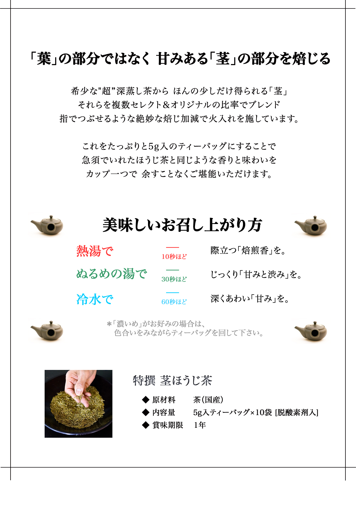 特撰茎ほうじ茶.jpg