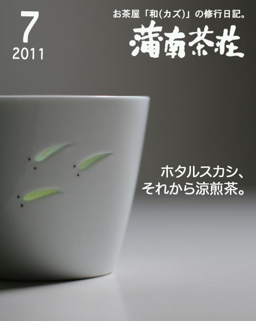 cover_201107.jpg
