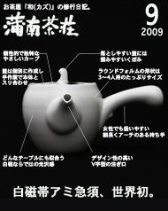 mBLOG表紙_200909.jpg