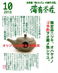 mBLOG表紙_201010.jpg