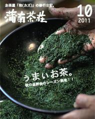 mBLOG表紙_201110.jpg