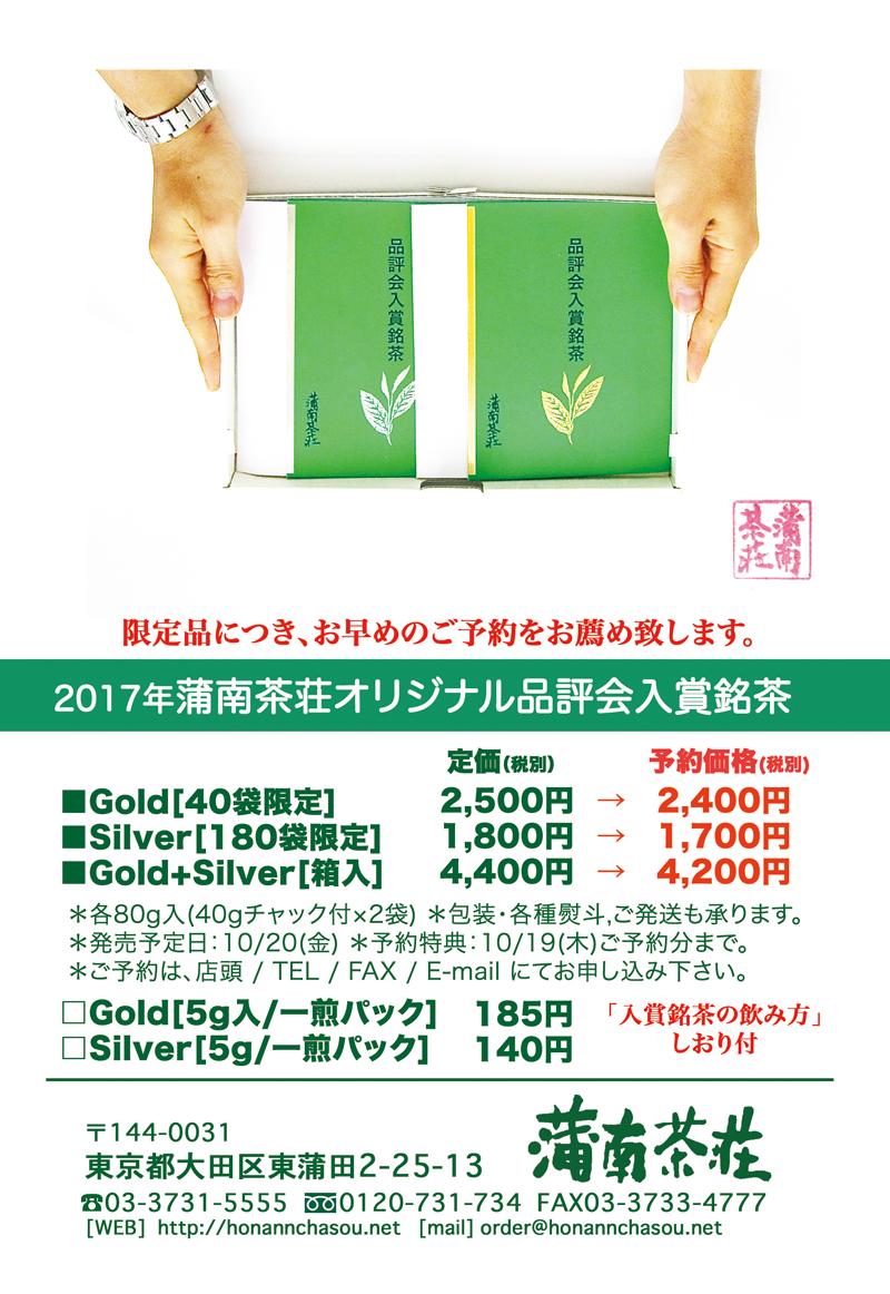 2017品評会_ハガキ表.jpg
