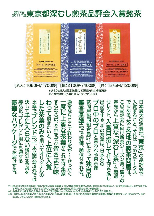 [組合]品評会入賞銘茶_2011 のコピー.jpg