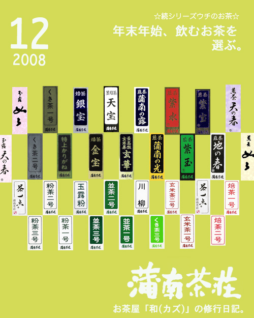 BLOG表紙_200812