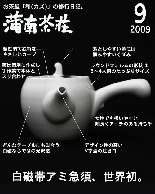 月刊蒲南茶荘200909号