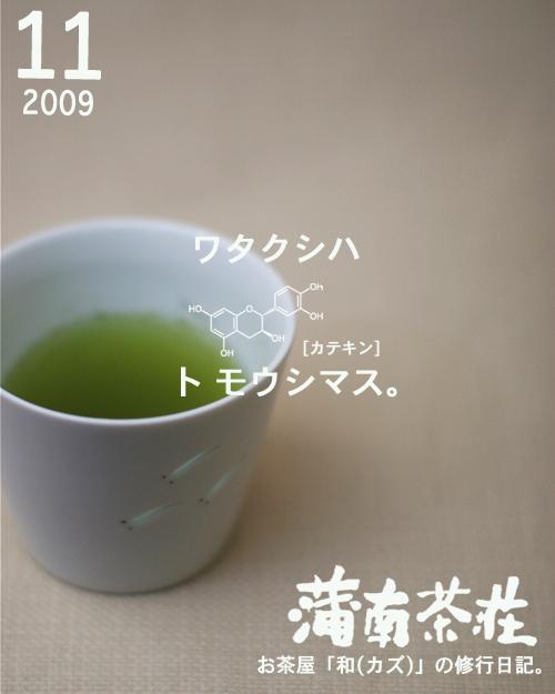 月刊蒲南茶荘