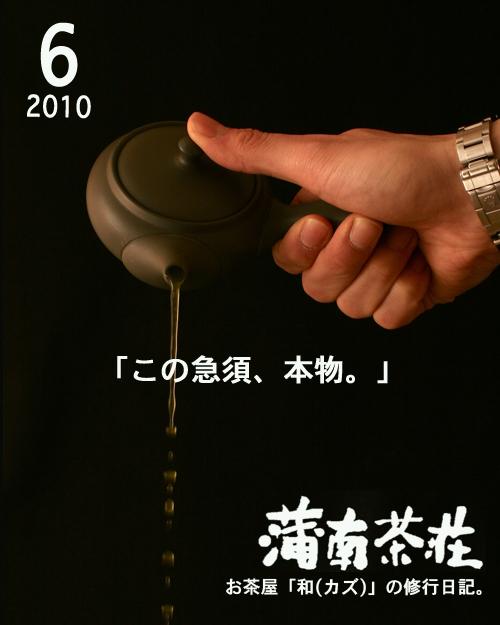 BLOG表紙_201006.jpg