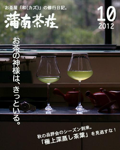 BLOG表紙_201210.jpg