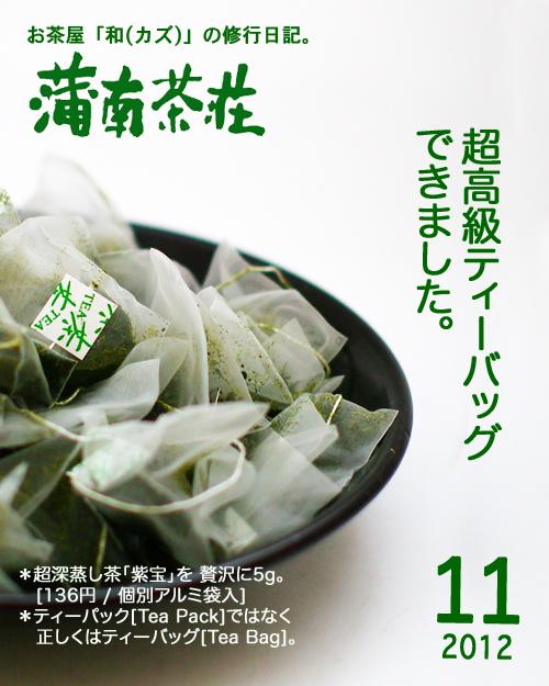 BLOG表紙_201211.jpg