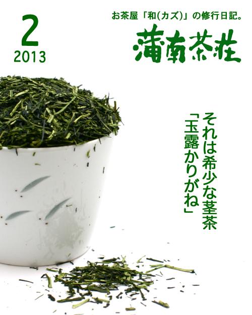 BLOG表紙_201302.jpg