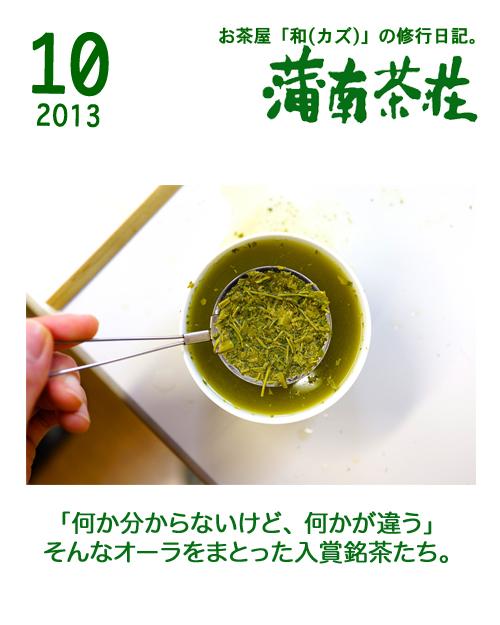 BLOG表紙_201310.jpg