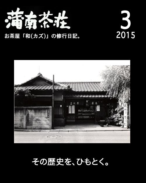 BLOG表紙_201503.jpg