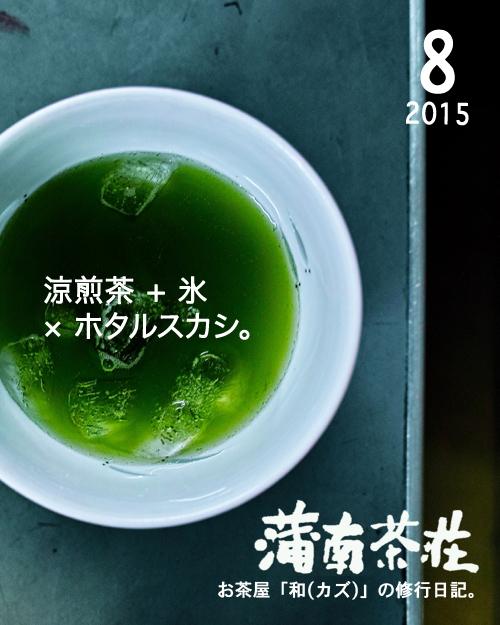 BLOG表紙_201508.jpg