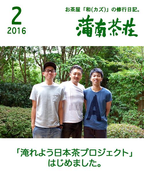 BLOG表紙_201602.jpg